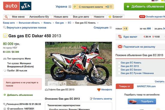 La moto rubata ritrovata su un annuncio in un sito ucraino